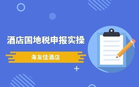 海友佳酒店国地税申报实操