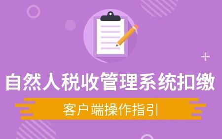 自然人税收管理系统扣缴客户端操作指引