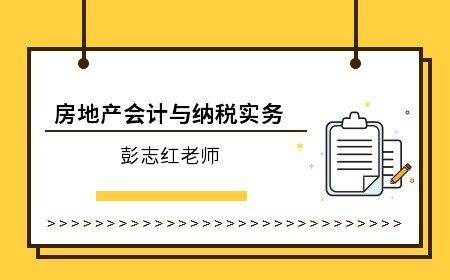 [直播]房地產會計與納稅實務