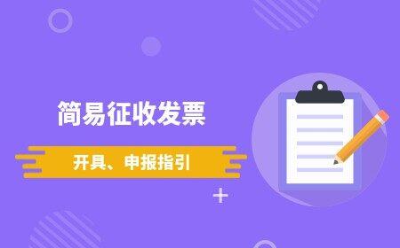 简易征收发票开具和申报指引