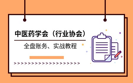 中医药学会(行业协会)