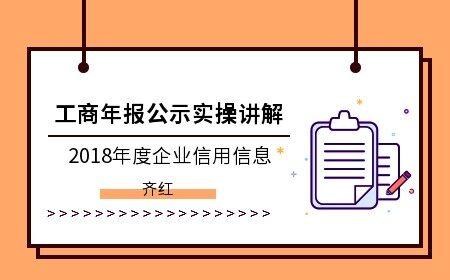 2018年度企业信用信息工商年报公示实操讲解