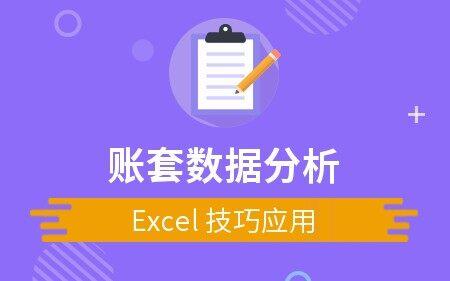 賬套數據分析之Excel技巧應用