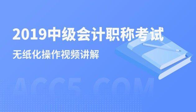 2019中级职称考试无纸化操作视频讲解