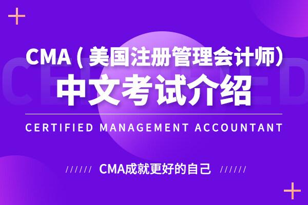 CMA ( 美国注册管理会计师)中文考试介绍