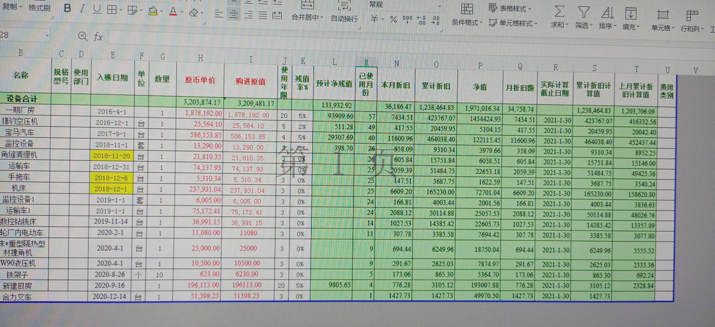 老师就是这个表,我每月要动那里它的已使用月份和日期才会变动