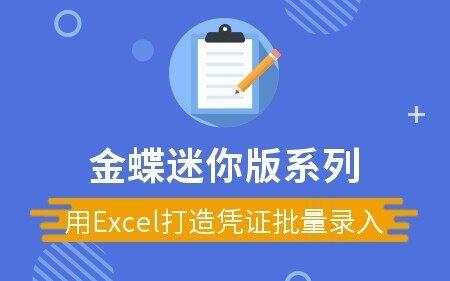 用Excel打造凭证批量录入神器-金蝶迷你版系列