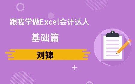 跟我学做Excel会计达人基础篇