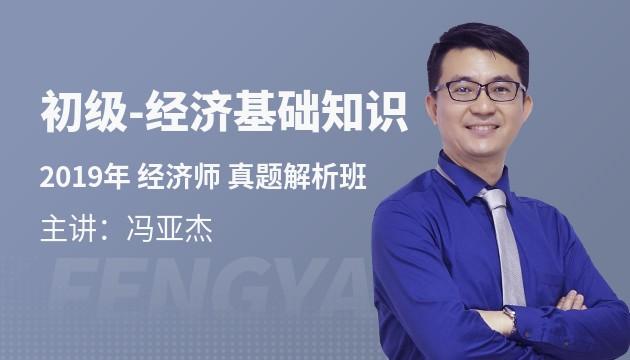 2019新大纲《经济基础知识》真题解析班