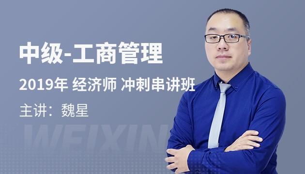 2019新大綱《工商管理專業知識與實務》沖刺串講班