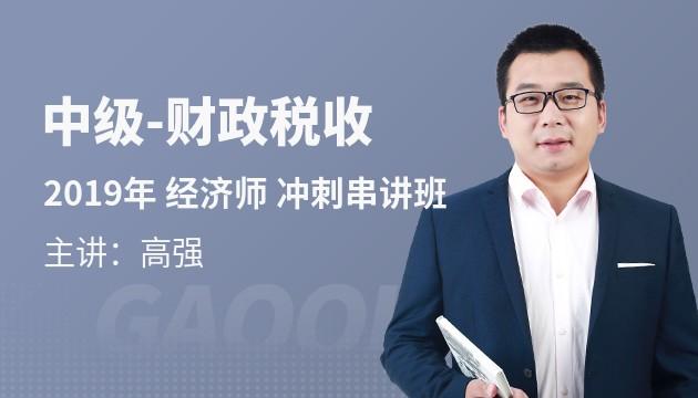 2019新大綱《財政稅收專業知識與實務》沖刺串講班
