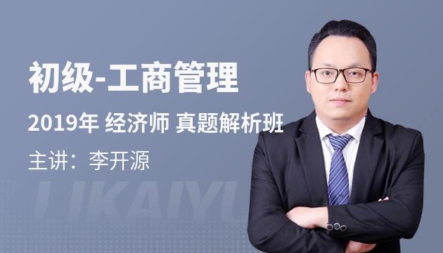 2019新大纲《工商管理专业知识与实务》真题解析班