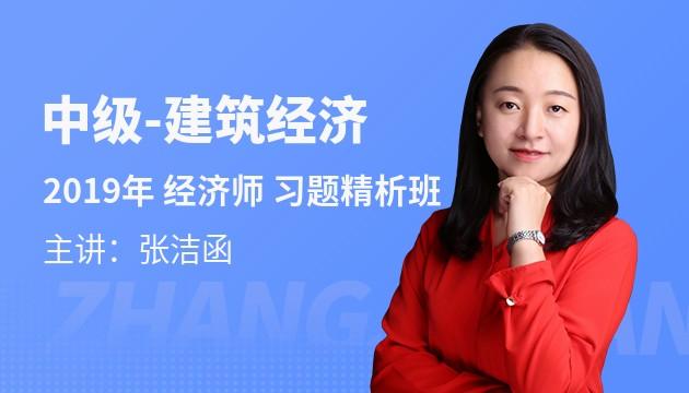 2019新大纲《建筑经济专业知识与实务》习题精析班