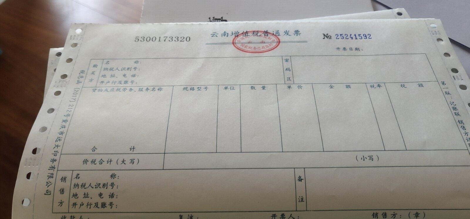 激光打印机打印电子发票