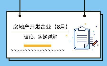 房地產開發企業實操講解(8月)