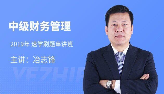 2019《中级财务管理》速学刷题串讲班