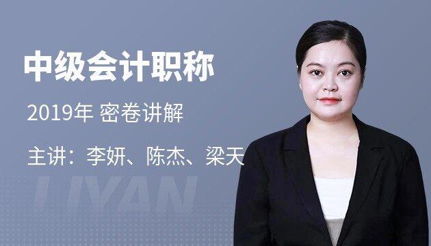 2019年 中級會計職稱(三科)密卷講解