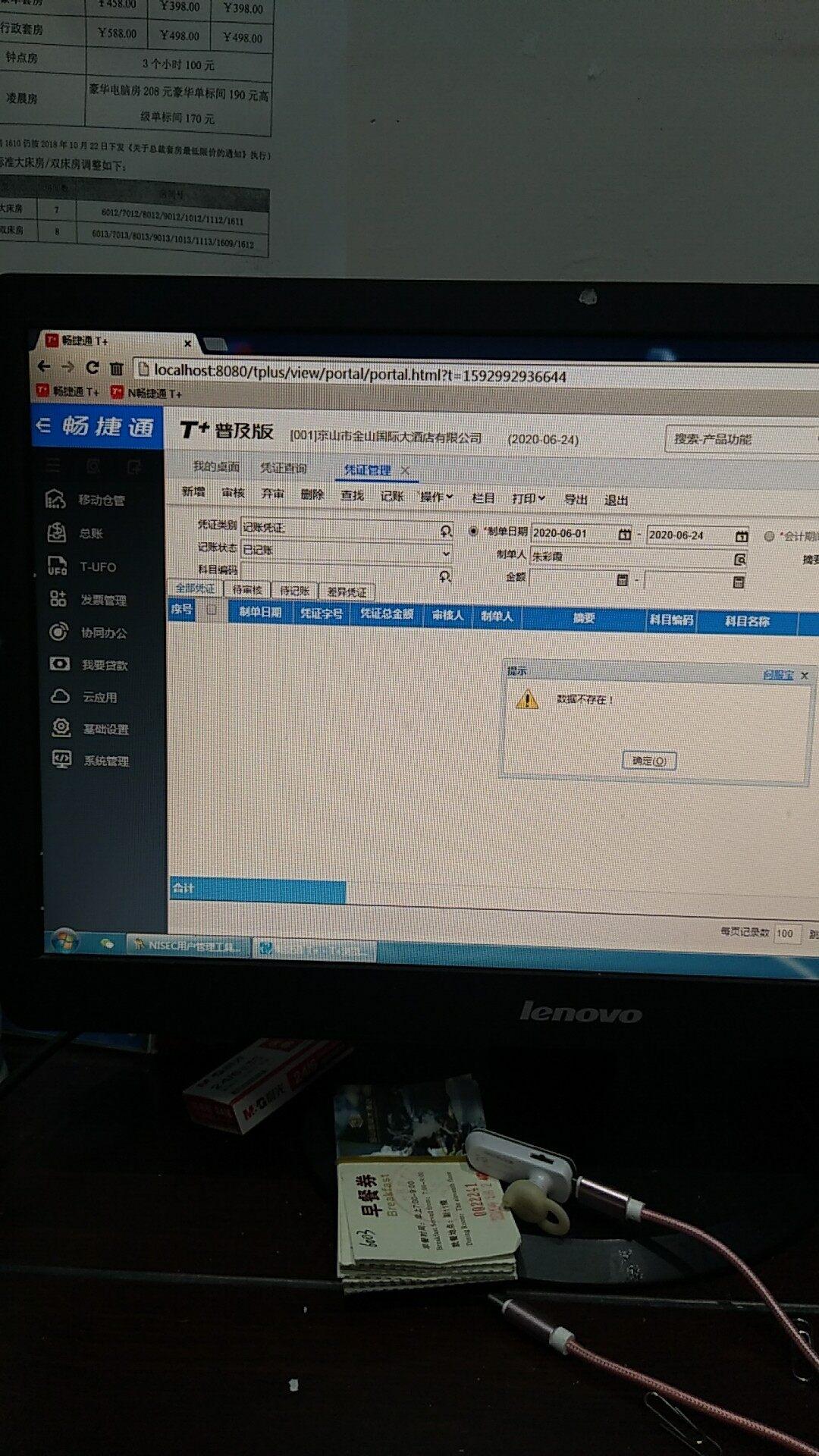 老师,请问怎么样查朱会计的记账凭证。这是用主管的电脑登录上去的。