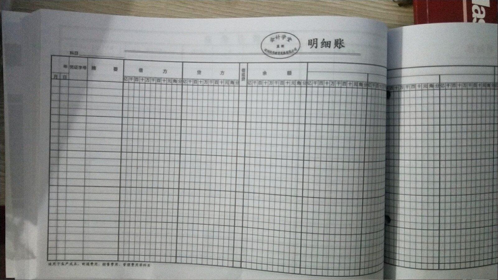那我看那个就是网课上面的。表跟那个就是我收到的那本本子的,里面的表不一样的。