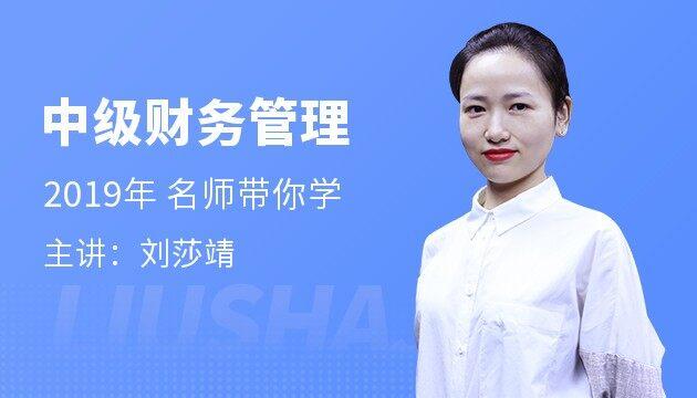 2019年 名师带你学!——中级财政治理