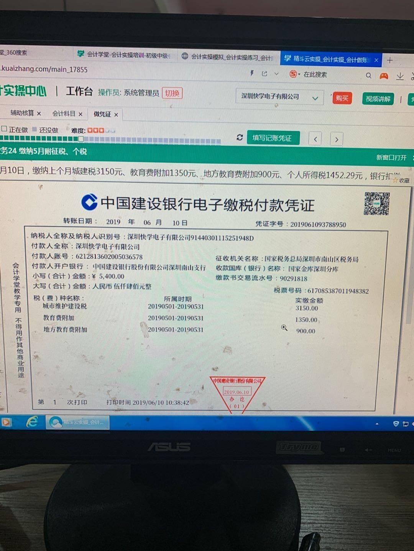 电子税务局网站缴费,这种付款凭证怎么打印呢