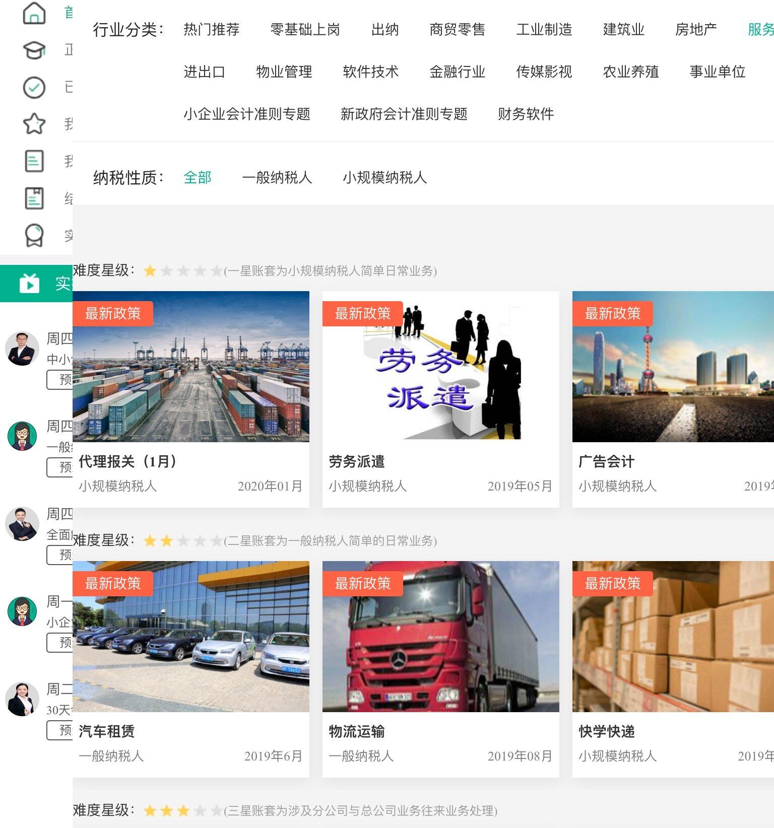 https://lx.kuaizhang.com/ 我的可以的 你去首页找课程,税学堂 真账实操