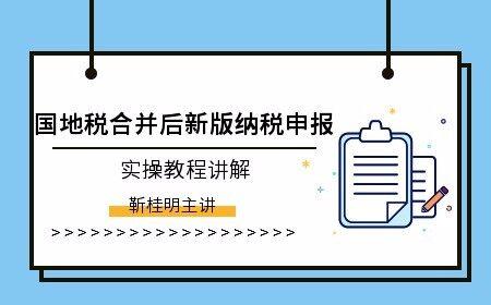 国地税合并后新版纳税申报讲解
