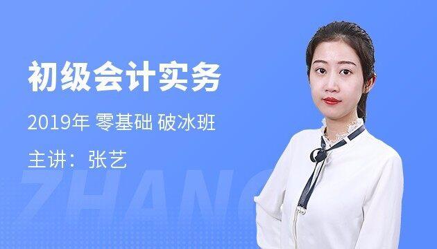 2019《初级会计实务》零基础破冰班