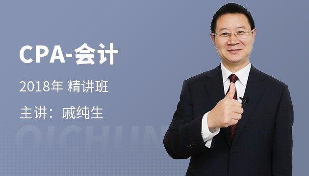 戚纯生带你考注会—2018年《会计》精讲班