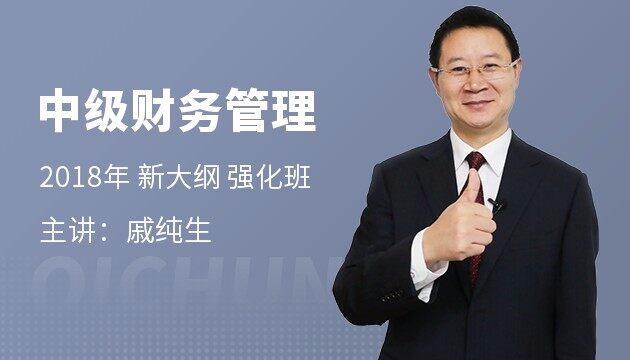 2018《中级财务管理》新大纲 强化班