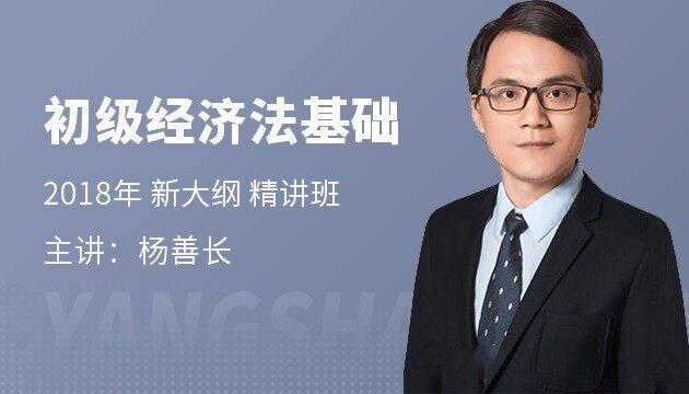 2018初级《经济法基础》新大纲 精讲班