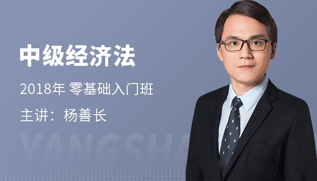 2018《中级经济法》零基础入门班