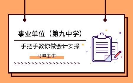 事业单位(深圳市第九中学)会计实操