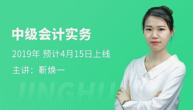 2019《中级会计实务》精讲强化班