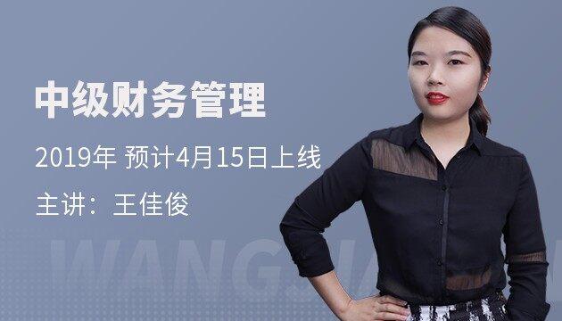 2019《中级财务管理》精讲强化班