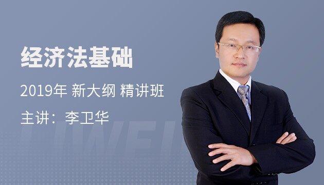 2019《经济法基础》新大纲精讲班