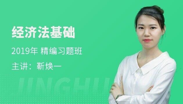 2019《经济法基础》精编习题班
