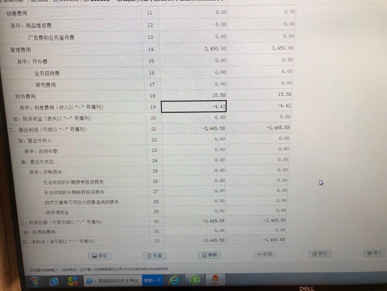 老师,财务费用手续费是20.利息收入是4.42,利润表这么填对么