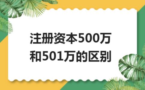 注册资本500万和501万的区别
