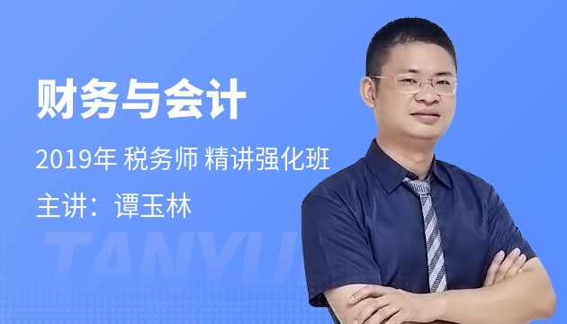2019 税务师《财务与会计》精讲强化班