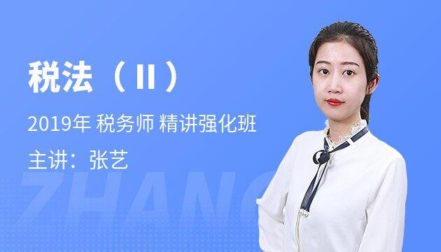 2019 税务师《税法(II)》精讲强化班