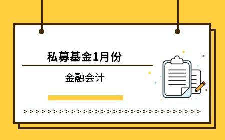 真账实操│私募基金1月份