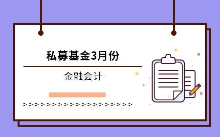 真账实操│私募基金3月份