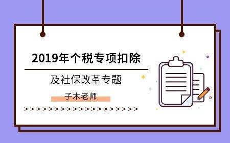 2019年个税专项扣除及社保改革专题-精讲班