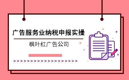 深圳市枫叶红广告有限公司-广告服务业-纳税申报