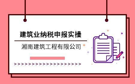 深圳市湘南建筑工程有限公司-纳税申报