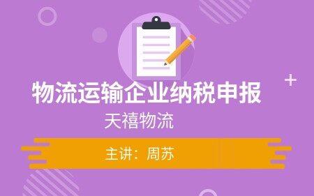 物流运输企业纳税申报(天禧物流)