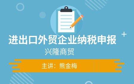 進出口外貿企業納稅申報