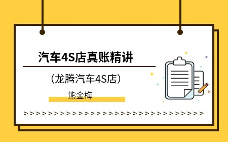 汽车4S店真账精讲(龙腾汽车4S店)