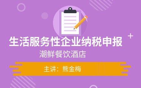 生活服务性企业纳税申报(潮鲜餐饮酒店)